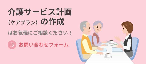 介護サービス計画(ケアプラン)の作成